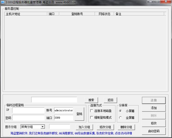 海盗3389远程服务器批量管理器