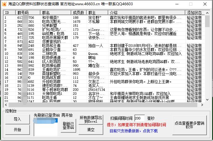 海盗QQ群资料加群方式查询器